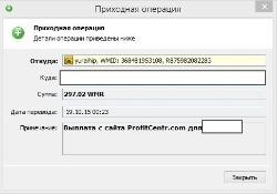 Скрин выплаты с ProfitCentr.com