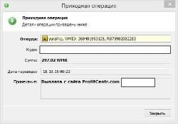 Выплата на вебмани в ProfitCentr